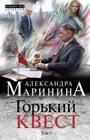 """Александра Маринина """"Путешествие в обратно (комплект из 3 книг)"""" Серия """"Больше чем детектив"""""""