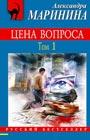 """Александра Маринина """"Цена вопроса. Том 1"""" Серия """"Русский бестселлер"""" Pocket-book"""