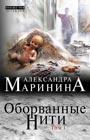 """Александра Маринина """"Оборванные нити. Том 1"""" Серия """"Больше чем детектив"""" Pocket-book"""