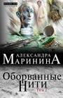 """Александра Маринина """"Оборванные нити. Том 2"""" Серия """"Больше чем детектив"""" Pocket-book"""