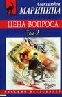 """Александра Маринина """"Цена вопроса. Том 2"""" Серия """"Русский бестселлер"""" Pocket-book"""