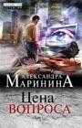 """Александра Маринина """"Цена вопроса. Том 1"""" Серия """"Больше чем детектив"""" Pocket-book"""