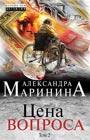 """Александра Маринина """"Цена вопроса. Том 2"""" Серия """"Больше чем детектив"""" Pocket-book"""