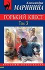 """Александра Маринина """"Горький квест. Том 3"""" Серия """"Русский бестселлер"""" Pocket-book"""