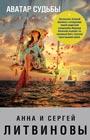 """Анна и Сергей Литвиновы """"Аватар судьбы"""" Серия """"Знаменитый тандем Российского детектива"""" Pocket-book"""
