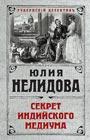 """Юлия Нелидова """"Секрет индийского медиума"""" Серия """"Губернский детектив"""""""
