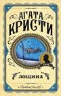 "Агата Кристи ""Лощина"" Серия ""Первая леди детектива"""