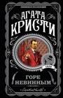 """Агата Кристи """"Горе невинным"""" Серия """"Любимая коллекция"""" Pocket-book"""