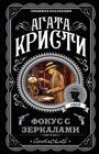 """Агата Кристи """"Фокус с зеркалами"""" Серия """"Любимая коллекция"""" Pocket-book"""