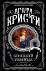 """Агата Кристи """"Спящий убийца"""" Серия """"Любимая коллекция"""" Pocket-book"""