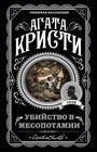 """Агата Кристи """"Убийство в Месопотамии"""" Серия """"Любимая коллекция"""" Pocket-book"""