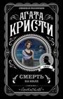 """Агата Кристи """"Смерть на Ниле"""" Серия """"Любимая коллекция"""" Pocket-book"""
