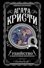 """Агата Кристи """"Убийство в """"Восточном экспрессе"""" Серия """"Любимая коллекция"""" Pocket-book"""