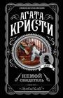 """Агата Кристи """"Немой свидетель"""" Серия """"Любимая коллекция"""" Pocket-book"""