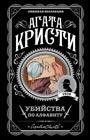 """Агата Кристи """"Убийства по алфавиту"""" Серия """"Любимая коллекция"""" Pocket-book"""