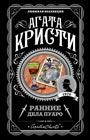 """Агата Кристи """"Ранние дела Пуаро"""" Серия """"Любимая коллекция"""" Pocket-book"""