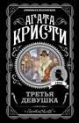 """Агата Кристи """"Третья девушка"""" Серия """"Любимая коллекция"""" Pocket-book"""
