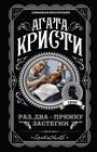 """Агата Кристи """"Раз, два - пряжку застегни"""" Серия """"Любимая коллекция"""" Pocket-book"""