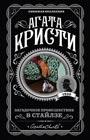 """Агата Кристи """"Загадочное происшествие в Стайлзе"""" Серия """"Любимая коллекция"""" Pocket-book"""