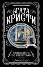 """Агата Кристи """"Свидание со смертью"""" Серия """"Любимая коллекция"""" Pocket-book"""