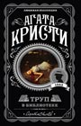 "Агата Кристи ""Труп в библиотеке"" Серия ""Любимая коллекция"" Pocket-book"
