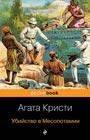"""Агата Кристи """"Убийство в Месопотамии"""" Серия """"Pocket book"""" Pocket-book"""