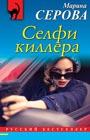 """Марина Серова """"Селфи киллера"""" Серия """"Русский бестселлер"""" Pocket-book"""