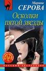 """Марина Серова """"Осколки пятой звезды"""" Серия """"Русский бестселлер"""" Pocket-book"""