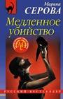 """Марина Серова """"Медленное убийство"""" Серия """"Русский бестселлер"""" Pocket-book"""