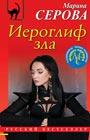 """Марина Серова """"Иероглиф зла"""" Серия """"Русский бестселлер"""" Pocket-book"""