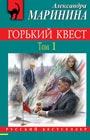 """Александра Маринина """"Горький квест. Том 1"""" Серия """"Русский бестселлер"""" Pocket-book"""