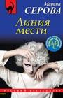 """Марина Серова """"Линия мести"""" Серия """"Русский бестселлер"""" Pocket-book"""