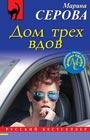 """Марина Серова """"Дом трех вдов"""" Серия """"Русский бестселлер"""" Pocket-book"""