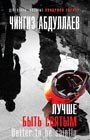 """Чингиз Абдуллаев """"Лучше быть святым"""" Серия """"Детективы, которые покорили Европу"""" Pocket-book"""