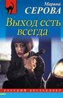 """Марина Серова """"Выход есть всегда"""" Серия """"Русский бестселлер"""" Pocket-book"""