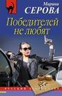 """Марина Серова """"Победителей не любят"""" Серия """"Русский бестселлер"""" Pocket-book"""