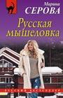 """Марина Серова """"Русская мышеловка"""" Серия """"Русский бестселлер"""" Pocket-book"""