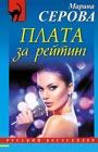 """Марина Серова """"Плата за рейтинг"""" Серия """"Русский бестселлер"""" Pocket-book"""