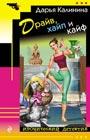 """Дарья Калинина """"Драйв, хайп и кайф"""" Серия """"Иронический детектив"""" Pocket-book"""
