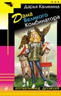 "Дарья Калинина ""Дама Великого Комбинатора"" Серия ""Иронический детектив"" Pocket-book"