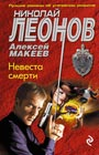 "Николай Леонов, Алексей Макеев ""Невеста смерти"" Серия ""МУРу - 90 лет"" Pocket-book"