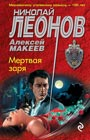 "Николай Леонов, Алексей Макеев ""Мертвая заря"" Серия ""МУРу - 100 лет"" Pocket-book"
