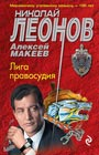 "Николай Леонов, Алексей Макеев ""Лига правосудия"" Серия ""МУРу - 100 лет"" Pocket-book"