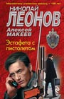 "Николай Леонов, Алексей Макеев ""Эстафета с пистолетом"" Серия ""МУРу - 100 лет"" Pocket-book"