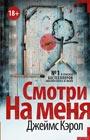 """Джеймс Кэрол """"Смотри на меня"""" Серия """"Мастера саспенса"""" Pocket-book"""