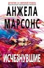 """Анжела Марсонс """"Исчезнувшие"""" Серия """"Детектив 2.0: мировой уровень"""" Pocket-book"""