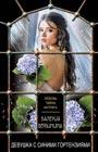 """Валерия Вербинина """"Девушка с синими гортензиями"""" Серия """"Любовь, интрига, тайна"""" Pocket-book"""