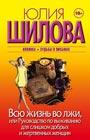 """Юлия Шилова """"Всю жизнь во лжи, или Руководство по выживанию для слишком добрых и жертвенных женщин"""" Серия """"Женщина, которой смотрят вслед"""" Pocket-book"""