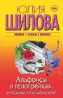 """Юлия Шилова """"Альфонсы в телогрейках, или Сколько стоит забыть тебя?"""" Серия """"Женщина, которой смотрят вслед"""" Pocket-book"""
