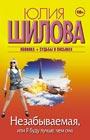 """Юлия Шилова """"Незабываемая, или Я буду лучше, чем она"""" Серия """"Женщина, которой смотрят вслед"""" Pocket-book"""